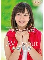 【数量限定】小倉由菜 AV Debut パンティと写真付き