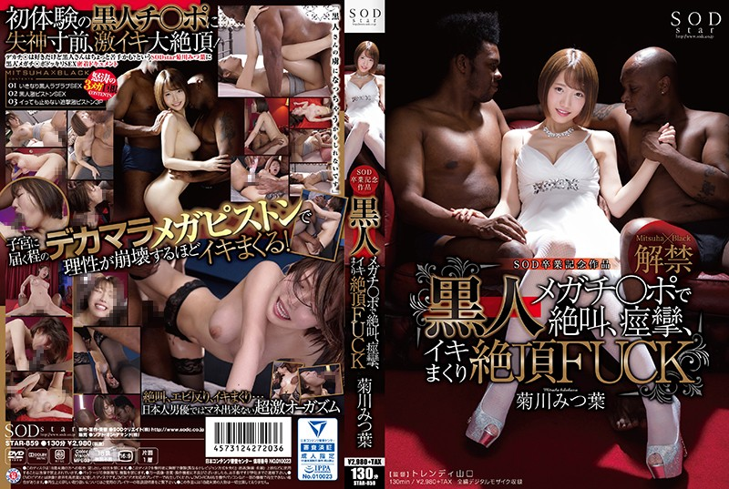 [STAR-859] Kikukawa Mitsuba Blacked ● Screaming, Convulsions, Cum Shots, Cum Heavy FUCK