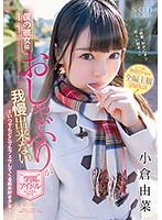 【数量限定】僕の彼女はおしゃぶりが我慢出来ない学園のアイドル 小倉由菜 パンティと写真付き
