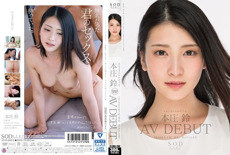 [STAR-888] Suzu Honjo Thanks To All Of You AV Debut
