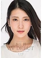 芸名未定 AV DEBUT(仮)