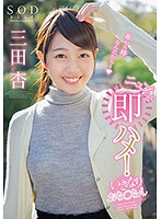[STAR-889] SOD star Mita An Immediately Oral! Sudden Sex Okay!