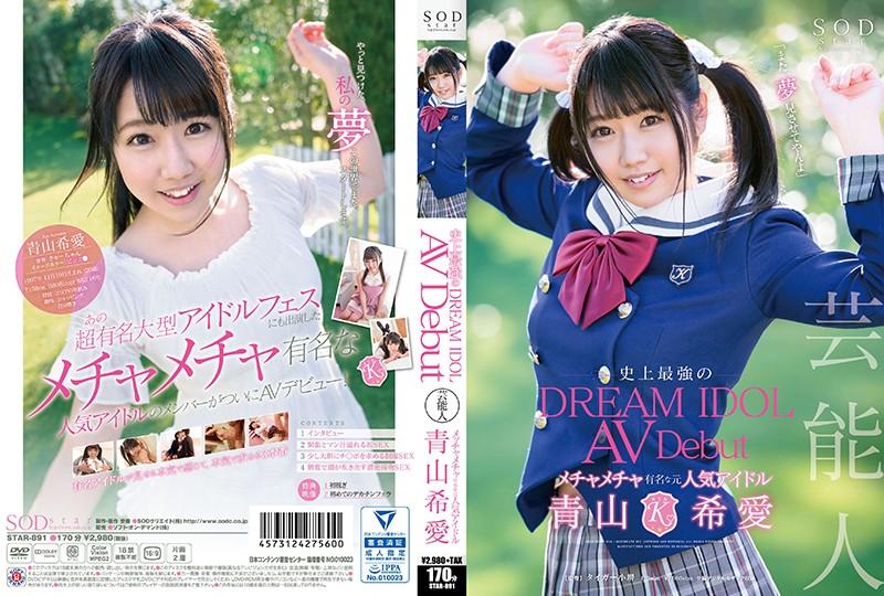 CENSORED [FHD]star-891 芸能人 青山希愛 AV Debut, AV Censored
