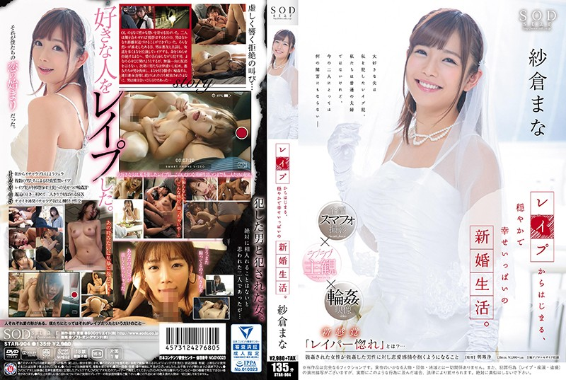 [STAR-904] Mana Sakura Our Gentle, Newly Wed Blissful Life Started With Rape
