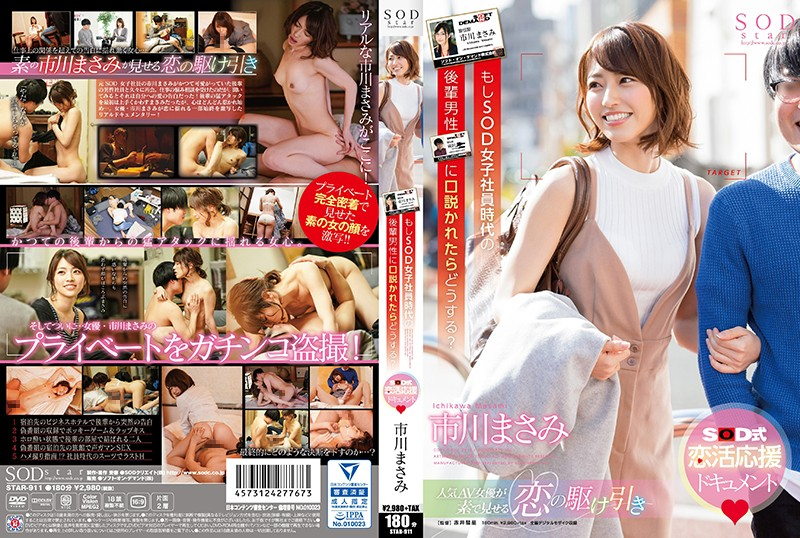 STAR-911 A Woman Gets Seduced By A Former Work Colleague From Her Days As An SOD Female Staffer