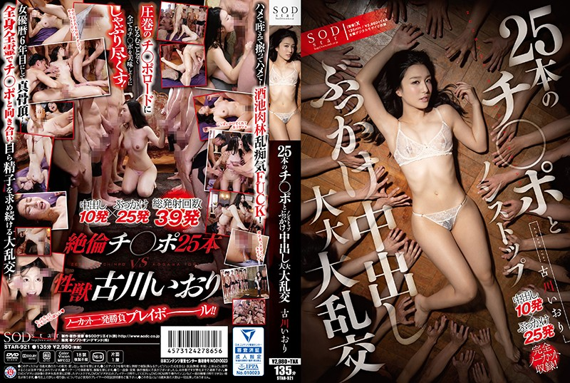 [STAR-921] Kogawa Iori Non-stop Bukkake, large Gangbang With Twenty-five CumShots