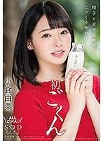 【数量限定】小倉由菜 精子を舌で舐め取りじっくり...