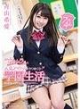 【数量限定】青山希愛 みんなをムラムラさせちゃう人気アイドルとヤリまくり学園生活 パンティと写真付き