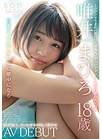 [STAR-927] SOD star Tadai Mahiro 18 Years Old AV DEBUT