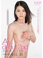 STAR-933 10000 Beautiful Girls Honjo Bell AV Debut 2nd Sexuality · Desire · Solution · Release
