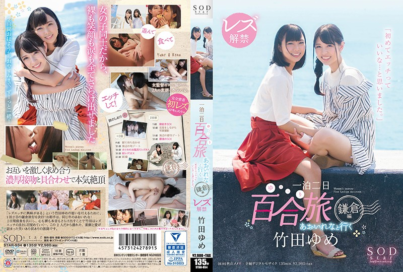 STAR-934 Takeda Yume Lesbian Liberty Going With Aoi Nena 2 Nights Overnight (Yuri Ri) Trip Kamakura Edited