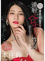 [STAR-963] Mend Melting Deep Kiss! Intense Noisy Tongue Fucking That Doesn't Stop Even After Cumming! Suzu Honjo