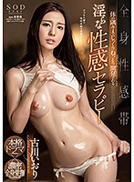 [STAR-966] Iori Kogawa Her Entire Body Is An Erogenous Zone. A Dirty, Sexual Therapy To Stimulate Every Inch Of Her Body.