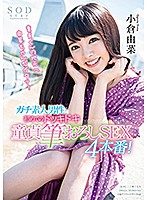 小倉由菜 ガチ素人男性と初めてのドッキドキ童貞筆おろしSEX4本番! パンティと写真付き