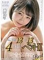 戸田真琴 デビュー2周年 13作品13SEX収録4時間ベストII