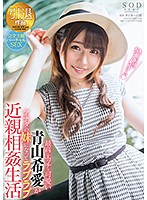 [STAR-986] Kia Aoyama Is The Cutest And Sexiest Ever And Now She's Going To Be Your Little Sister In A Lovey Dovey Incest Sex Life Together
