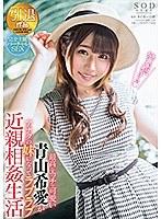【数量限定】最高にエッチで可愛い青山希愛がアナタの妹になってラブラブ近親相姦生活 パンティと写真付き