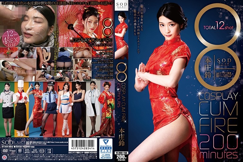[STAR-994] 8 COSPLAY CUM FIRE 200minutes 本庄鈴