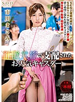 [STAR-996] Weather Caster Controlled By Hypnotic Rays Masami Ichikawa