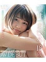 【数量限定】SODstar 唯井まひろ 18歳 AV DEBUT(...
