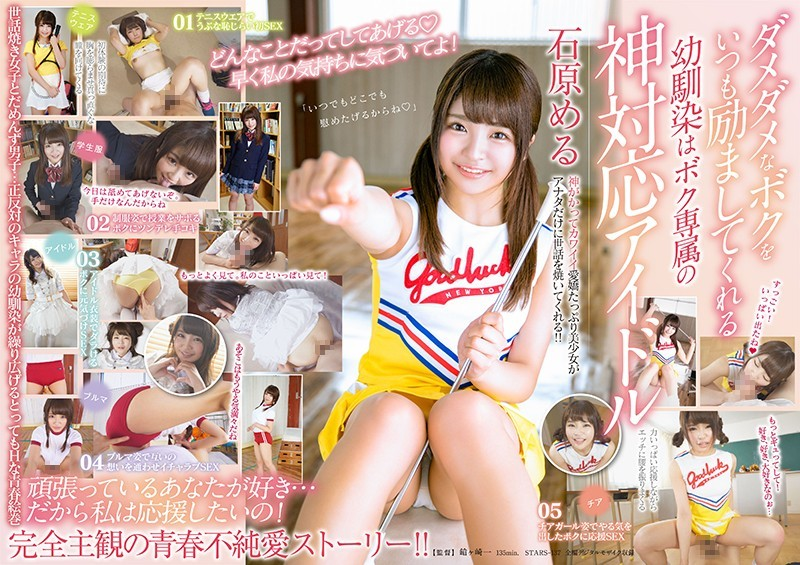 STARS-00137bod The Childhood Friend Who Always Encourages Me To Be A Messed Up Is My Exclusive God-friendly Idol Meshi Ishihara (Blu-ray Disc) (BOD)