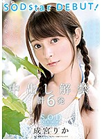 STARS-007 Rika Narimiya SODstar DEBUT! Campaign Lifts Total 6 Shots
