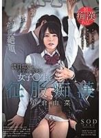 【数量限定】小倉由菜 満員電車で通学中の美少女女子○生を征服痴漢 パンティと写真付き