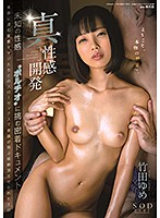 "[STARS-032] Real- Sexual Development. Intimate Documentary Delving Into The World Of Unknown ""G-Spots"". Having Slow Sex With Perverted Middle-Aged Men In Tokyo And Orgasming Until She Passes Out. Yume Takeda"