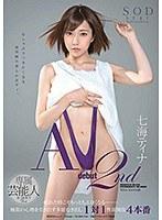 七海ティナ AV debut 2nd パンティと写真付き