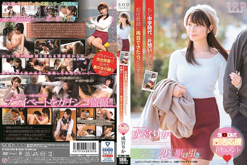 STARS-039 What Would You Do If You Could Reunite With Your Homeroom Teacher Who Was Hooked On During Your Junior High School Days? Rie Narimiya