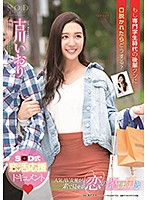 [STARS-060] Iori Kogawa What Would You Do If You Were Seduced By Your Classmate From College?
