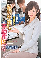 STARS-062 Real Estate Lady Mana Sakura Who Is Forced To Take Off Her Husband From The Couple Who Came To Purchase My Home