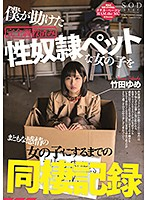[STARS-063] Record Of How I Rescued A Completely Trained Sex Slave And Lived With Her Until She Became An Emotionally Stable Girl. Yume Takeda