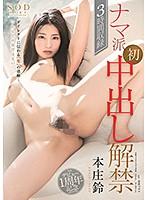 [STARS-065] Suzu Honjo First Creampie
