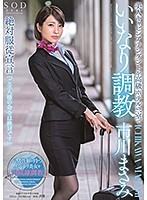 STARS-101 The Beauty Cabin Attendant Is Complimented In One Room Of A Luxury Hotel, And It Is Trained And Ichikawa Masami