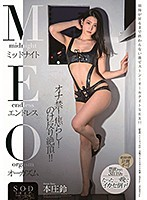 STARS-110 Midnight Endless Orgasm Honjo Suzu
