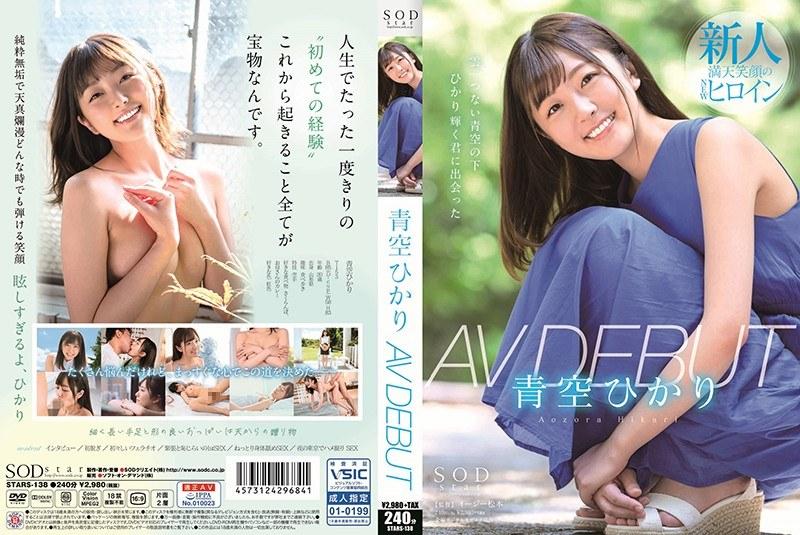 stars138「青空ひかり AV DEBUT」(SODクリエイト)