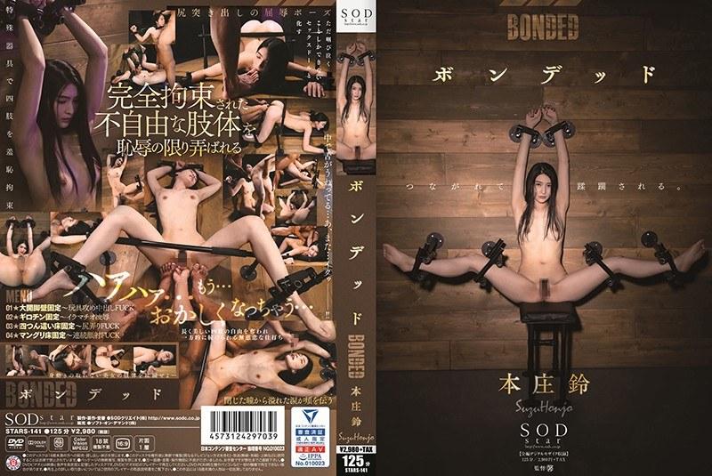 https://pics.dmm.co.jp/mono/movie/adult/1stars141/1stars141pl.jpg