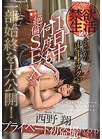 STARS-144 Sho Nishino Private First Voyeur! Breaking The Ascetic Life Declared At The Transfer Event, The Middle-aged Otaku And The Whole Story That Had Been SEX Many Times All Day Long!