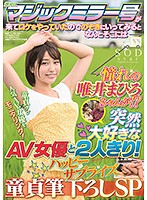 STARS-148 Since The Magic Mirror Came To The Local Area And Was Doing A Location, When I Went To Peep, There Was A Longing Mahiro-chan! ? Suddenly I'm Alone With My Favorite AV Actress! Happy Surprise Virgin Brush Down SP