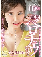 STARS-158 Dark, Dense, Close Contact, Snout That Melts The Brain! Continuous Fire Berchuu Sexual Intercourse Wakui Maria Who Seeks After Ejaculation While Sounding A Kissing Sound