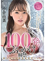 【数量限定】100発ぶっかけ解禁