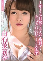 STARS-183 AV Return After 1 Year And 3 Months … And SODstar Graduation Marina Shiraishi