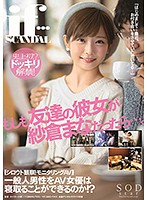 STARS-185 If My Friend's Girlfriend Is Mana Sakura