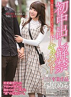 STARS-191 Meru Ishihara's First Vaginal Cum Ban Document-first Vaginal Cum Shot With A Favorite Person