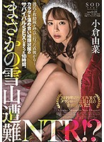 STARS-195 Rainy Day Snow Mountain Distress NTR! ? Immediately After My Boyfriend Went To The Rescue Squad … 18 Hours Of Warming Up The Body And Rolling Up Survival SEX In Extreme Conditions. Ogura Yuna