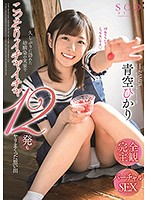 STARS-198 Aozora Hikari A Childhood Friend's Home Who Visited For The First Time In A While