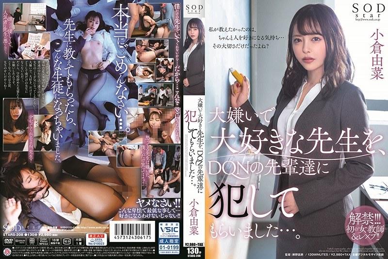 stars208「大嫌いで大好きな先生を、DQNの先輩達に犯してもらいました…。小倉由菜」(SODクリエイト)