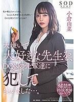大嫌いで大好きな先生を、DQNの先輩達に犯してもらいました…。 小倉由菜 STARS-208画像