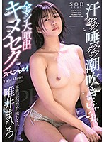 STARS-209 Sweaty Dakudaku Saliva Squirting Squirt Bichabicha All Machine Large Squirt Kimeseku Special! ! Mahiro Yui